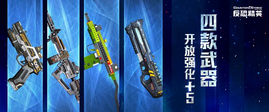 4款武器开放强化+5 悬赏徽章双倍活动即将开启