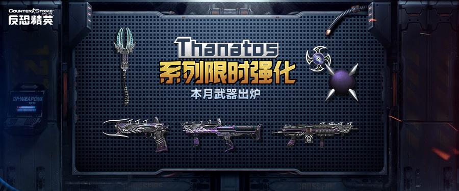 本月武器出炉 Thanatos系列开放强化+5