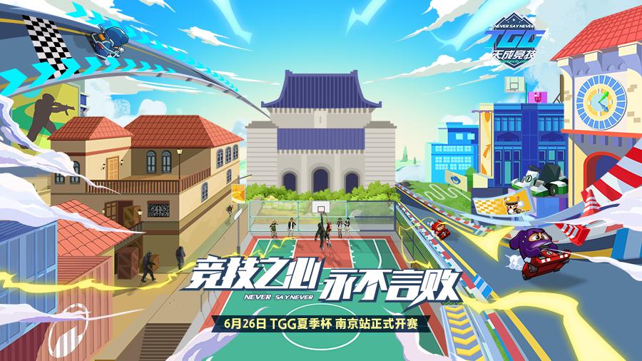 转战金陵 2021TGG夏季杯南京站周六开赛